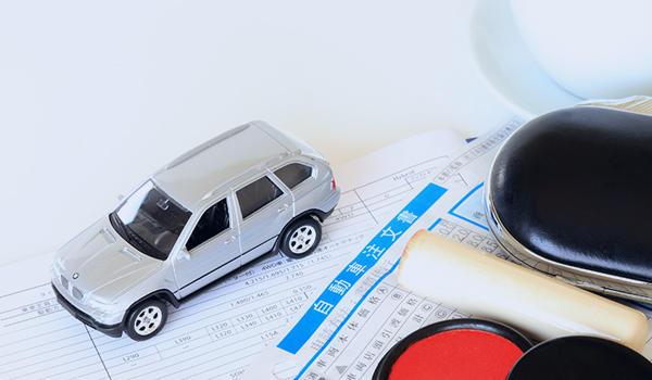 車の購入時に書類はどんなものが必要??