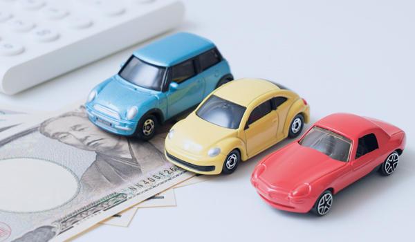車の購入費用をなるべく抑えるには?