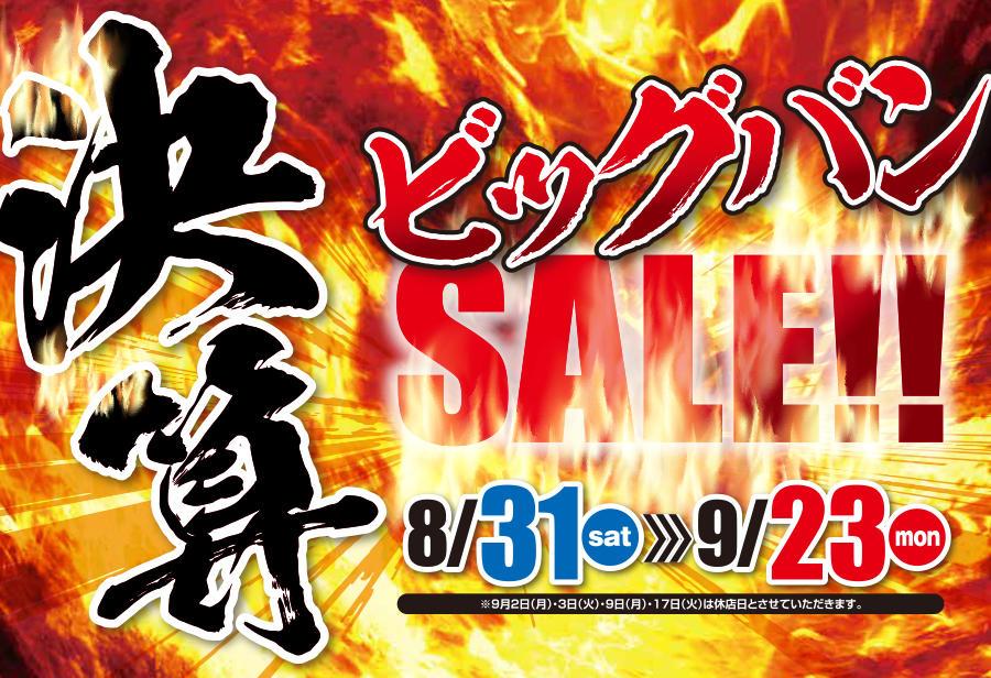 決算ビッグバンセール開催! 8/31(土)〜9/23(月)