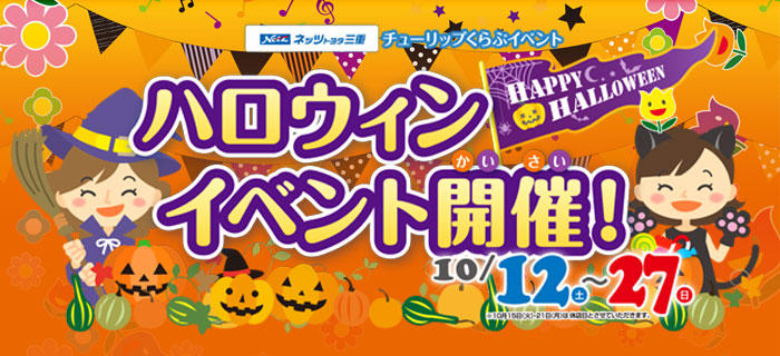 ハロウィンイベント開催!フォトコンテスト参加で素敵な商品をゲット!!