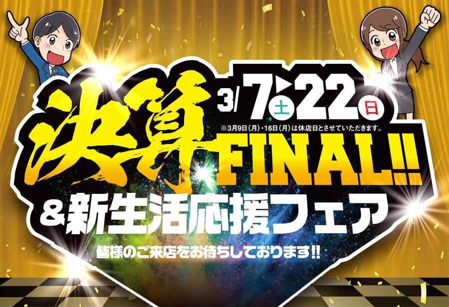 決算FINAL開催! 3/7(土)〜3/22(日)