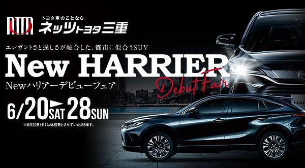 New ハリアーデビューフェア 開催!