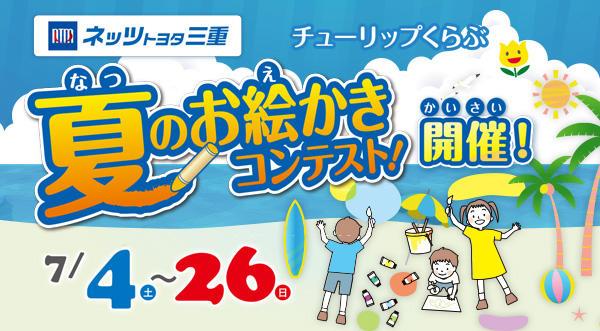 チューリップくらぶ限定 夏のお絵かきコンテスト開催 7/4(土)〜7/26(日)