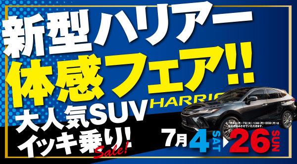 新型ハリアー 体感フェア開催!! 7/4(土)〜7/26日(日)