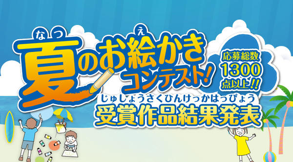夏のお絵かきコンテスト 受賞作品結果発表!