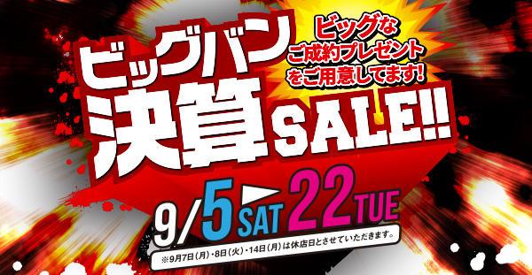 ビッグバン決算SALEを開催! 9/5〜9/22まで!!