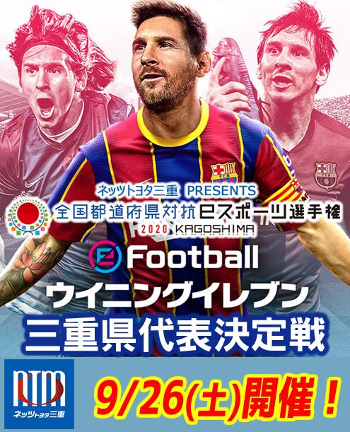 eFootball ウイニングイレブン部門 三重県代表決定戦 開催!!