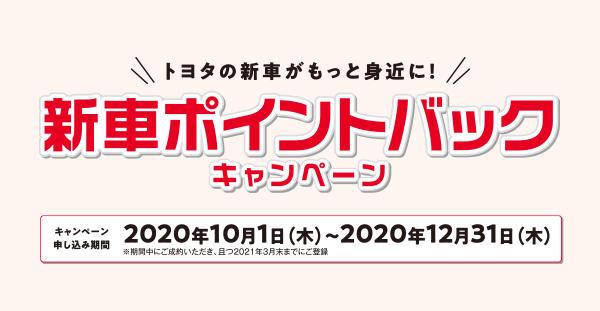 トヨタ 新車ポイントバックキャンペーン 12月31日(木)まで