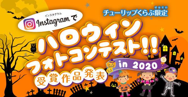 ハロウィンフォトコンテスト2020 受賞作品結果発表!