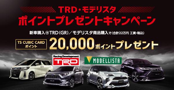 TRD・モデリスタ ポイントプレゼントキャンペーン