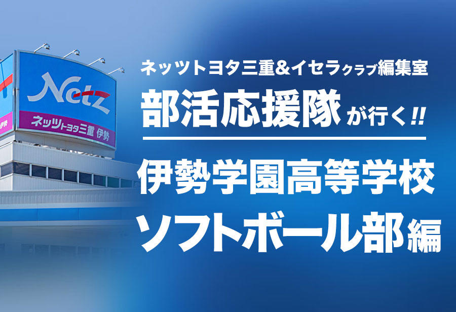 伊勢学園高等学校 ソフトボール部 編