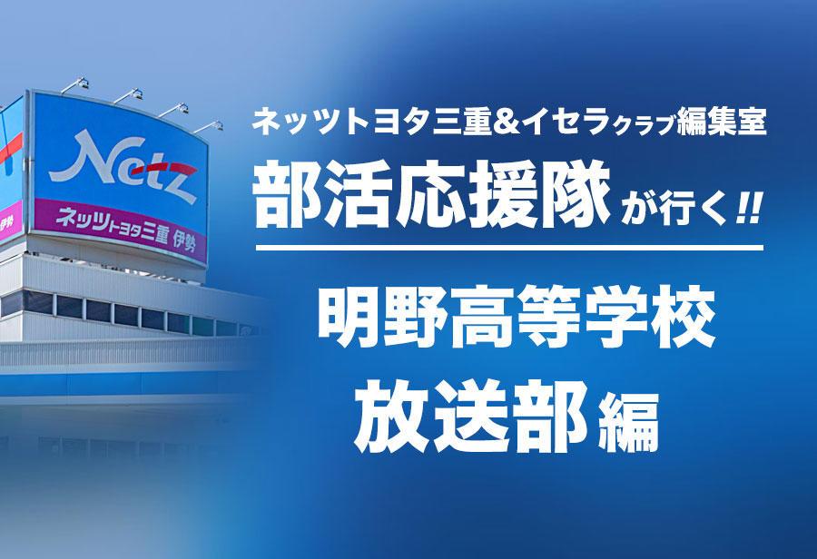 明野高等学校 放送部 編