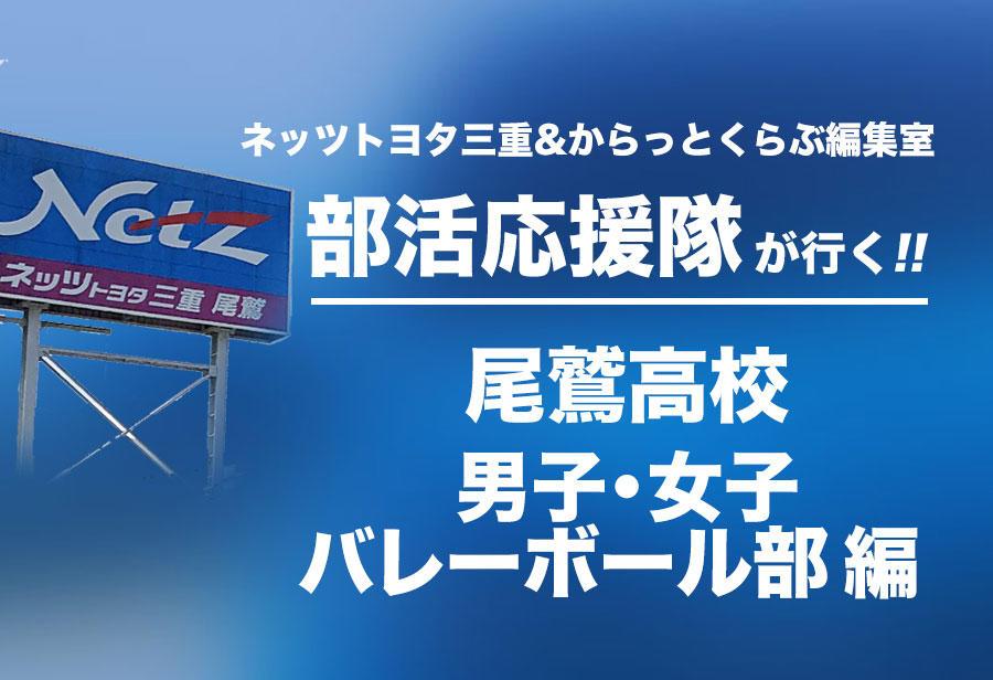 尾鷲高校 男子・女子バレーボール部 編