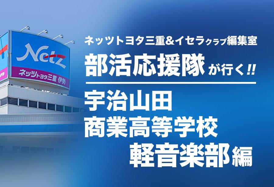 宇治山田商業高等学校 軽音楽部 編