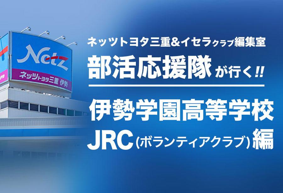 伊勢学園高等学校 JRC(ボランティアクラブ)編