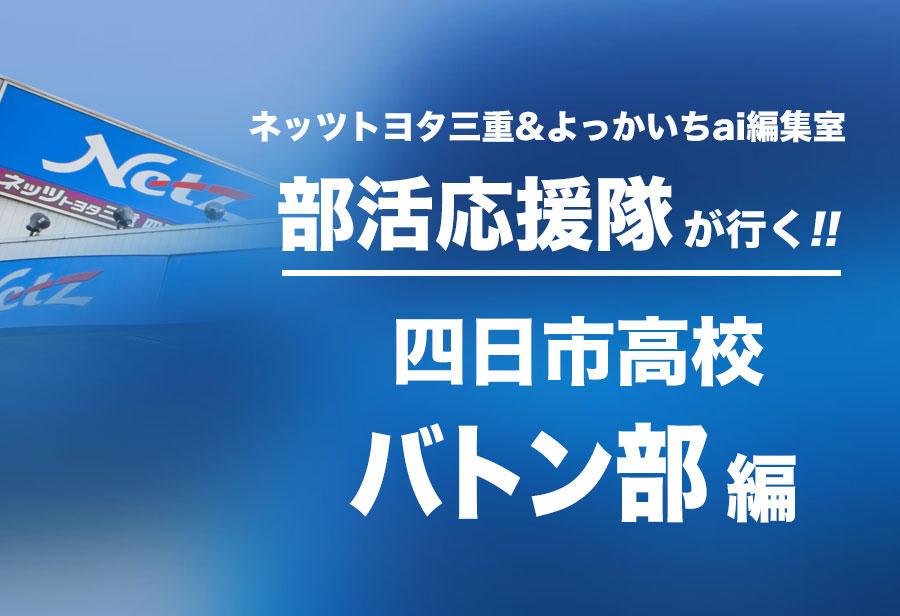 四日市高校 バトン部編