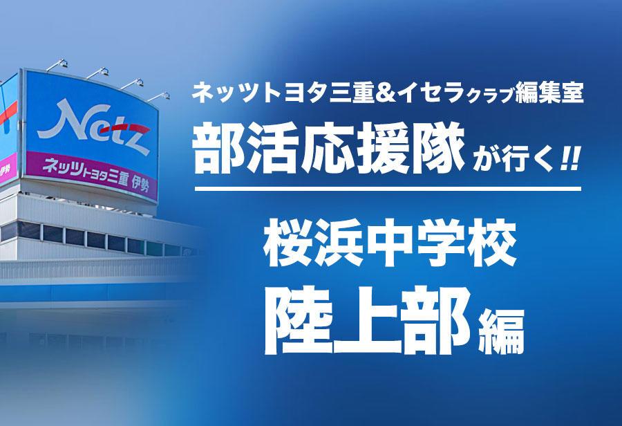 桜浜中学校 陸上部編