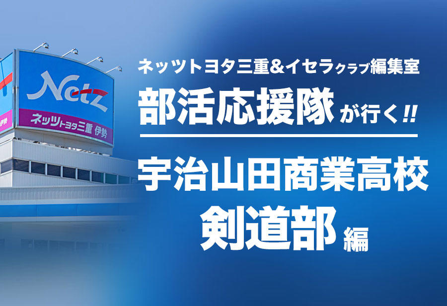 宇治山田商業高校 剣道部編