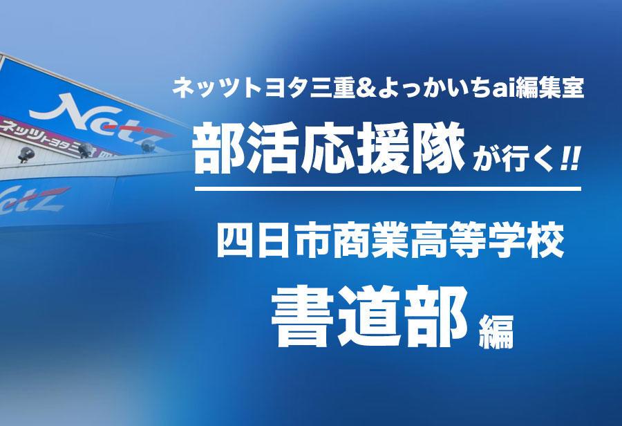 四日市商業高等学校 書道部編