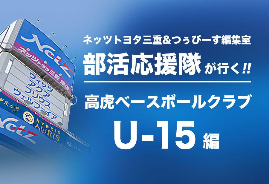 高虎ベースボールクラブ U-15編