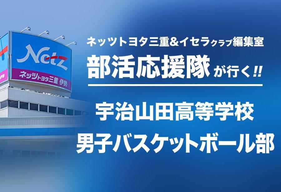 宇治山田高等学校 男子バスケットボール部編