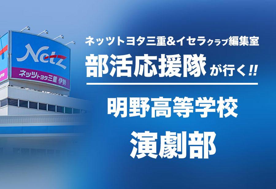 明野高等学校 演劇部編