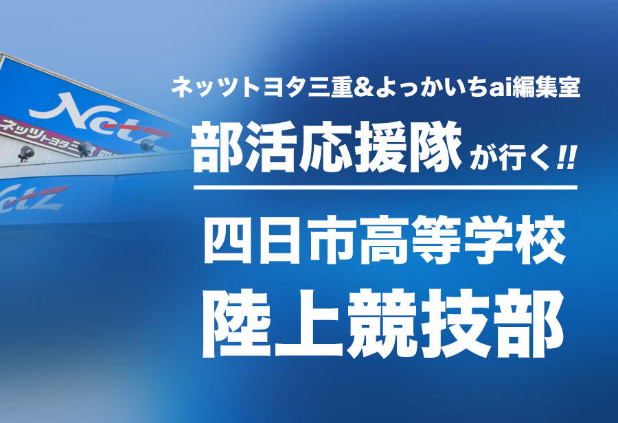 四日市高等学校 陸上競技部編