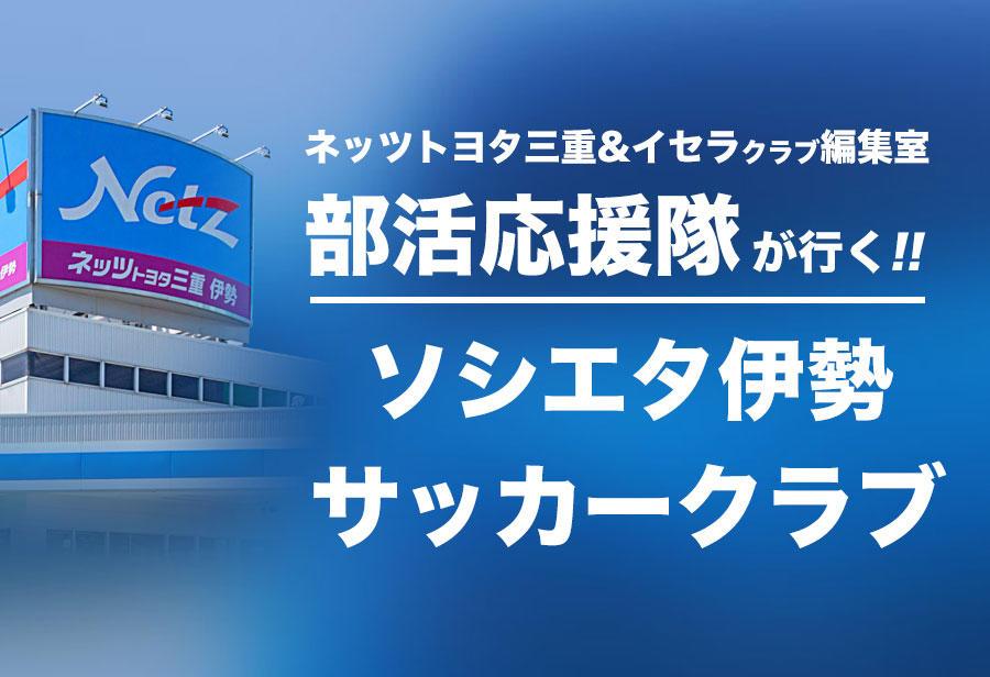 ソシエタ伊勢 サッカークラブ編