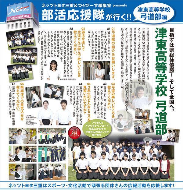 nets_toyota_tsu_1906.jpg