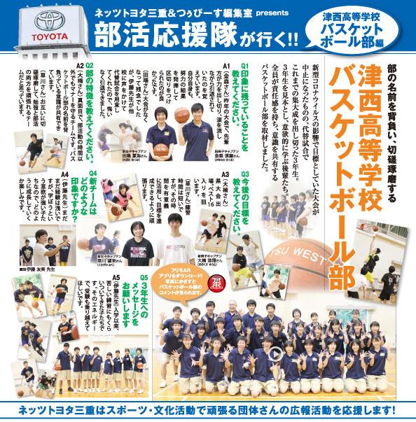 nets_toyota_tsu_20_08.jpg